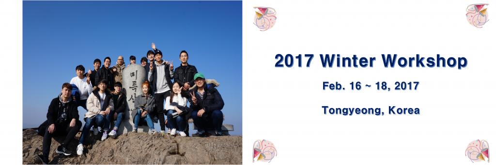 2017_winter_workshop