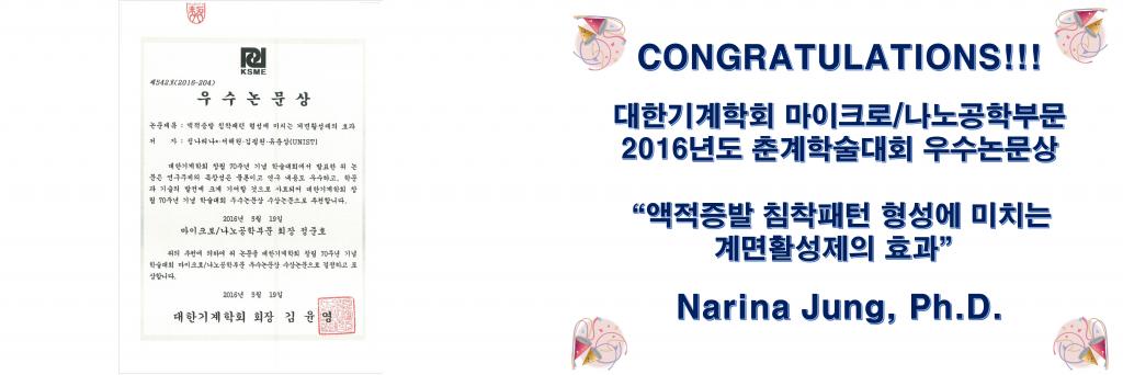 narinajung_prize