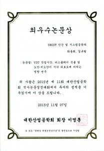 최동희_산업공학회
