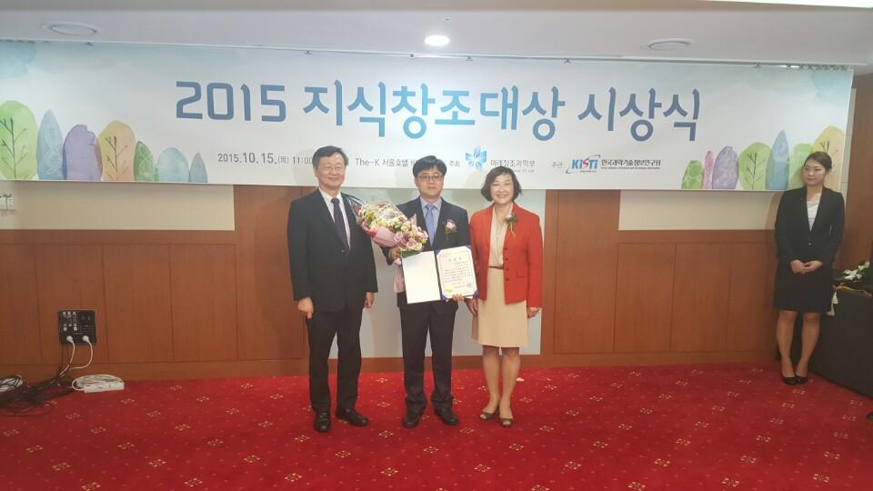 Prof. Shin won '2015 지식창조대상'