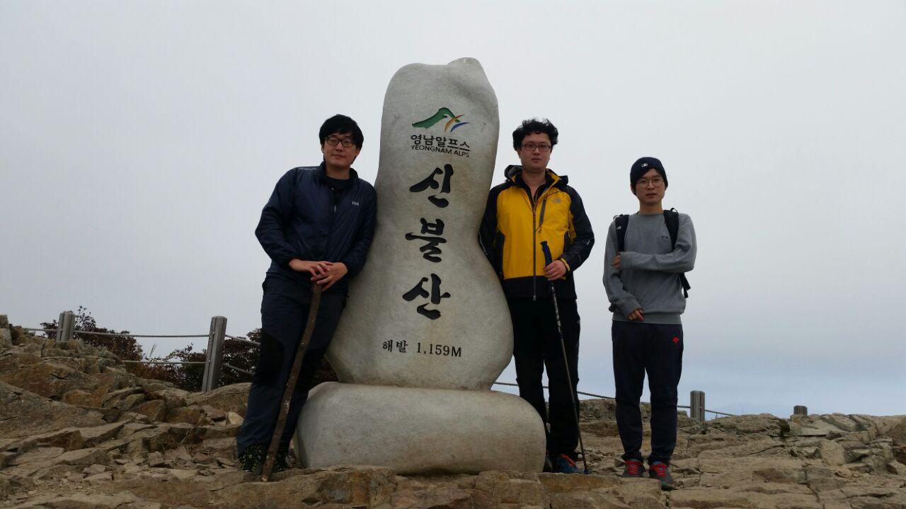 영남알프스 등산 (1)