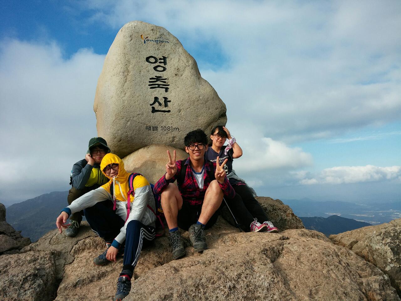 영남알프스 등산 (3)