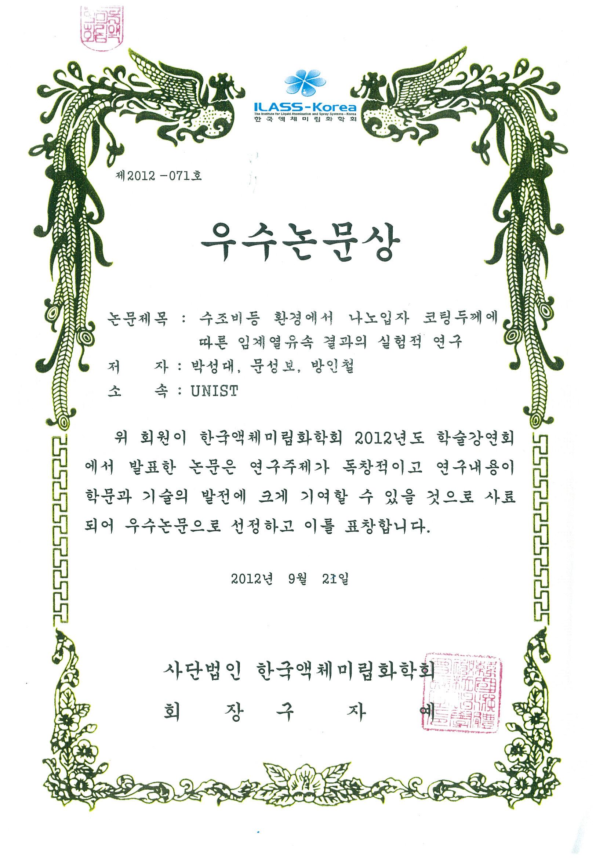 2012_한국액체미립화학회_우수논문상