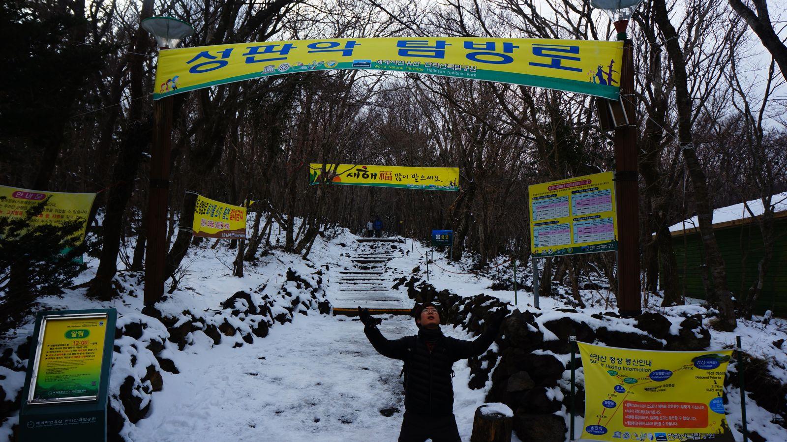 2013년 한라산 등산 (6)